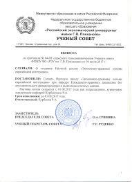 Новости В Российском экономическом университете имени Г В Плеханова создана новая научная школа Экономико