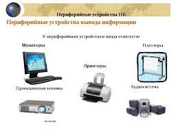 Презентация на тему Периферийные устройства ПК  слайда 9 Периферийные устройства вывода информации Периферийные устройства ПК К перифе