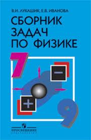 ГДЗ по физике класс Лукашик Иванова ГДЗ физика 7 класс сборник задач Лукашик Иванова Просвещение