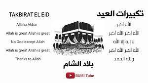 تكبيرات العيد بلاد الشام ٢٠٢٠ - YouTube