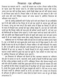 sample essay on the ldquo illiteracy a curse rdquo in hindi 10022