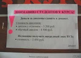 Нынче образование дорожает  Нынче образование дорожает возможно страшный баян взято с ВК p s Убило то что