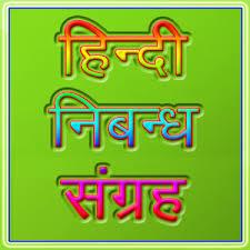 hindi essay हिंदी निबन्धसंग्रह android apps on  hindi essay हिंदी निबन्धसंग्रह