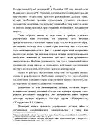 Договор займа История развития договора займа Дипломная Дипломная Договор займа 4