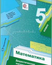 Справка по проверке тетрадей по математике классов buzz  Проверка тетрадей по математике 511 классы муниципальное Справка 1 по результатам проверки тетрадей по математике по результатам