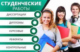 Дипломная Работа Образование Спорт в Запорожье ua Заказать курсовую дипломную работу диссертацию реферат контрольную