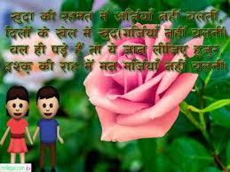 65 romantic love shayari for friend