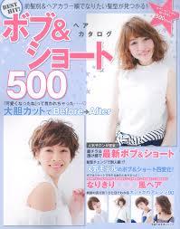 Best Hit ボブショートヘアカタログ500 主婦の友生活シリーズ