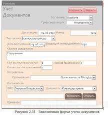 Купить диплом разработка ИС документооборота в СУБД access Автоматизация ИО документооборота в организации с использованием СУБД access Работа подготовлена и защищена в 2013 году