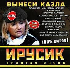 Было бы правильным заслушать отчет Холодницкого в Раде, - Ирина Луценко - Цензор.НЕТ 4182