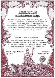 Грамоты Приколы Юбилеи  Диплом повелителя мира