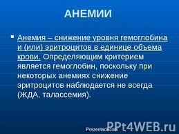 Презентация на тему Анемия скачать бесплатно презентации по  АНЕМИИ Анемия снижение уровня гемоглобина и или эритроцитов в единице объема крови