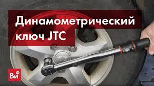 Обзор <b>динамометрического ключа JTC</b> 1-4936 - YouTube