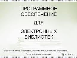 Презентация на тему ПРОГРАММНОЕ ОБЕСПЕЧЕНИЕ ДЛЯ ЭЛЕКТРОННЫХ  1 ПРОГРАММНОЕ ОБЕСПЕЧЕНИЕ ДЛЯ ЭЛЕКТРОННЫХ