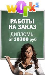 Дипломная работа бухгалтерский и налоговый учёт налога на прибыль  Дипломная работа бухгалтерский и налоговый учёт налога на прибыль организации ztsnpoh appspot com