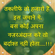 Sharing your information, problems and even good news. Fake Relatives Quotes In Hindi
