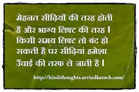 luck and hard work essay in hindi   satkominfo luck and hard work essay in hindi