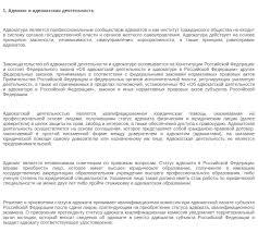 Отчет по практике у адвоката на заказ Отчет по практике у адвоката