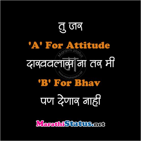 attitude status in marathi for whatsapp