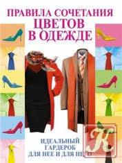 <b>Правила сочетания</b> цветов в одежде. Идеальный гардероб для ...