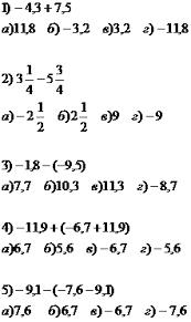 Урок математики в м классе по теме Сложение и вычитание  2 Вычислите