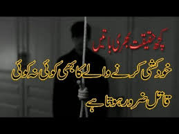 Real Life Poems Quotes Enchanting New Urdu Heart Touching Quotes About For Real Life Urdu Quotes