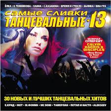 Various Artists - Самые сливки танцевальные, Ч. 13 Lyrics and ...