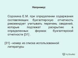 Презентация на тему КУРСОВАЯ РАБОТА по дисциплине  5 5
