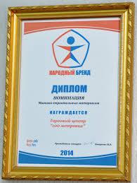 Награды и достижения Диплом Народный бренд 2014 в номинации Магазин строительных материалов