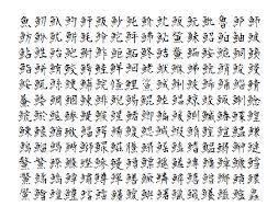 日本語フォント無料の毛筆フリーフォントまとめ漢字かな文字