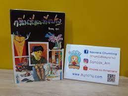 กลิ่นสีและทีแปรง / พิษณุ ศุภ. - ร้านหนังสือสนุกอ่าน :: สนุกอ่าน.com :  Inspired by LnwShop.com