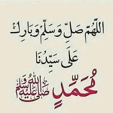 صلي على النبي محمد صلي الله عليه وسلم - Home | Facebook