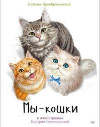"""""""Мы – кошки"""" скачать fb2, rtf, epub, pdf, txt книгу <b>Преображенская</b> ..."""