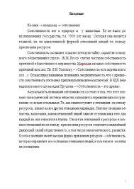 Собственность как основа экономической системы Контрольные  Собственность как основа экономической системы 11 05 09 Вид работы Контрольная работа