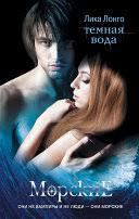 <b>Темная вода</b> - Лика Лонго - Google Books