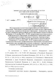 документы СГУ Саратовский государственный университет