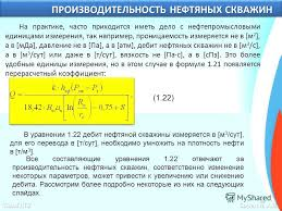 Презентация на тему Разработка нефтяных и газовых месторождений  82 ТюмГНГУ
