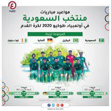 قبل مواجهة كوت ديفوار.. 5 معلومات عن منتخب السعودية الأولمبي