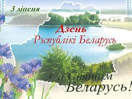 Картинки по запросу картинки с днем независимости РБ