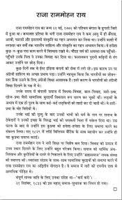 Short essay on ramanujan