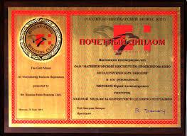 Дипломы Наши награды ОАО МАГНИТОГОРСКИЙ ГИПРОМЕЗ Почетный диплом business club 2003г