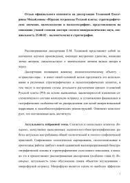 Критерии которым должны отвечать диссертации Отзыв на диссертацию Геологический институт Российской