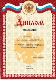 Документы на мёд Какие зачем Мёд алтайских гор Документы на мёд