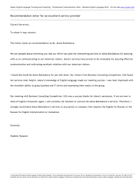 Professional Business Letters Examples 10 Business Reference Letter Examples Pdf Examples