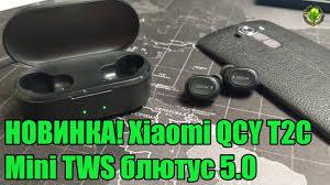 НОВИНКА! Xiaomi <b>QCY</b> T2C Mini TWS блютус 5.0 <b>наушники</b> ...