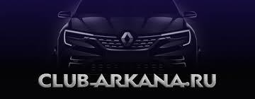 <b>Фара передняя</b> левая <b>светодиодная LED</b> Аркана Рено - Продам ...