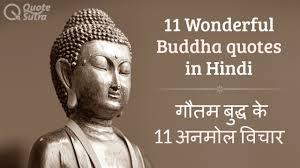 11 Wonderful Buddha Quotes In Hindi गतम बदध क 11 अनमल वचर