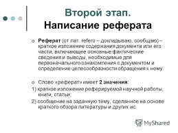 Презентация на тему Работа над проектом Методика подготовки и  4 Второй этап Написание реферата