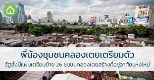 พี่น้อง ชุมชนคลองเตย เตรียมตัว รัฐสั่งมีแผนเตรียมย้าย 26 ชุมชนคลองเตย สร้างที่อยู่อาศัยแห่งใหม่