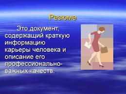 Профессиональное училище № г Волжска отчет о практике   Резюме